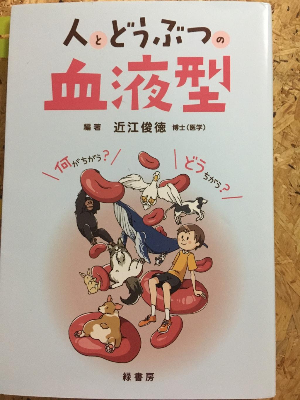 「人とどうぶつの血液型」編著 近江俊徳 博士 (医学)緑書房