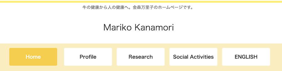 金森万里子のホームページ